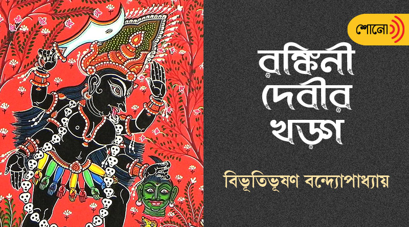 Bengali Horror Story Podcast