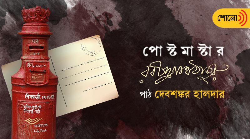 Postmaster by Rabindranath Tagore