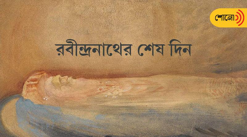 Bengali Podcast