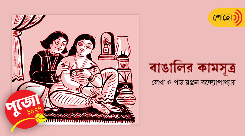 Bengali Romance Secret | Listen Podcast on Sangbad Pratidin Shono