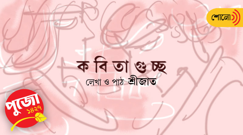 Shono Special Podcast: Enjoy Beautiful Poem Podcast Recited by Famous Poet Shrijato