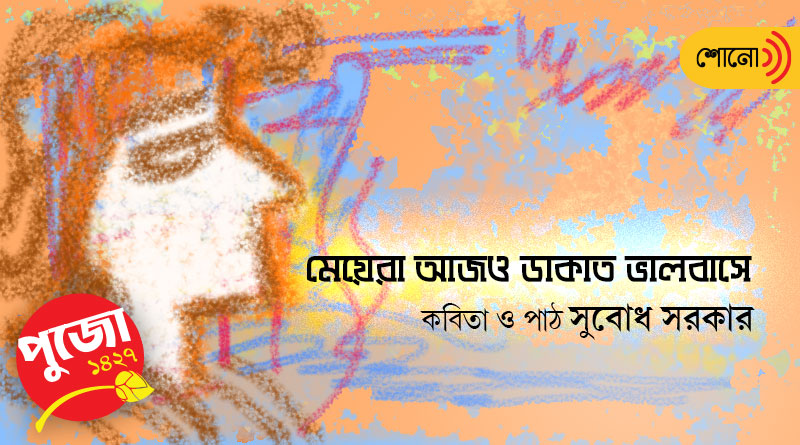 Shono Special Podcast: Beautiful Poem Recited by Famous Poet Subodh Sarkar