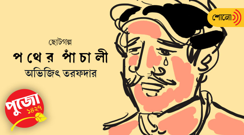 পথের পাঁচালী: Lovely Audio Story Podcast in Bengali| Sangbad Pratidin Shono