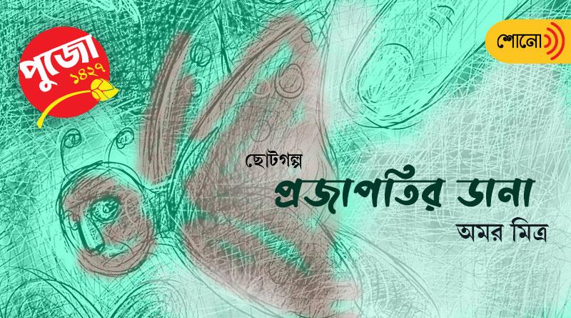 প্রজাপতির ডানা: Bengali Audio Story