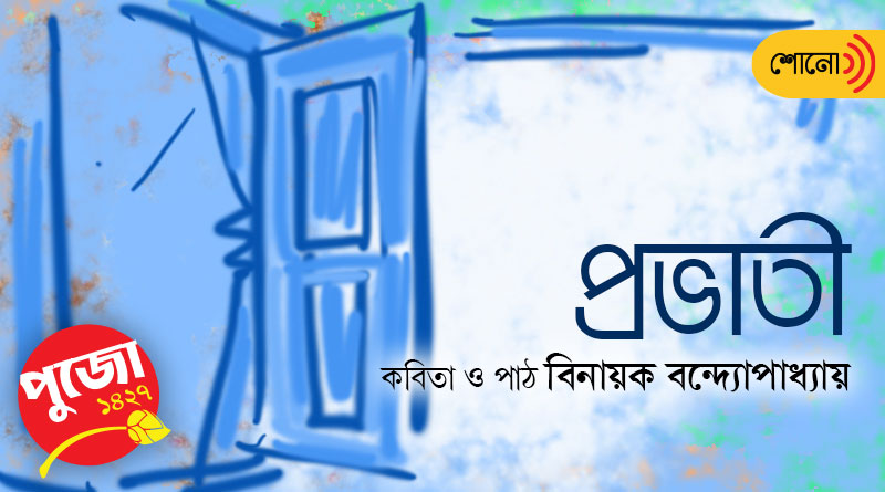 Audio Podcast: Enjoy Beautiful Poem Recited by Famous Bengali Poet Binayak Bondyopadhyay