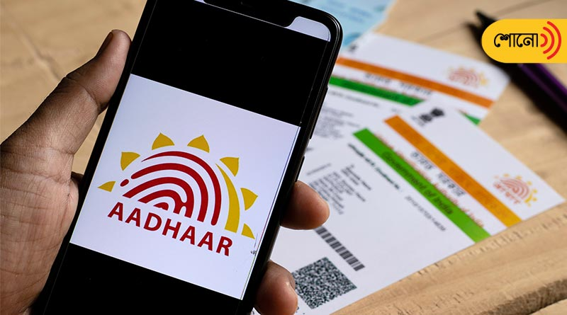 how to link mobile phone number with Aadhar card