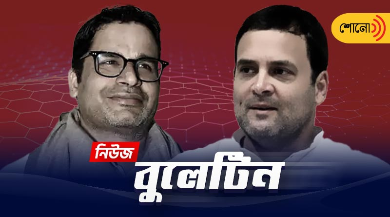 Current news bulletin for the day 13 July 2021 in Bengali Podcast
