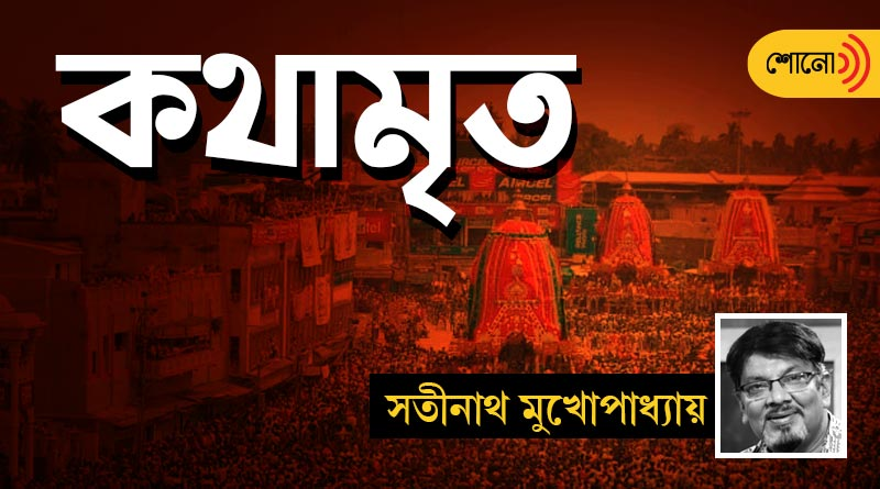 Spiritual Podcast: History of Rath Yatra and Jagannath temple of Puri