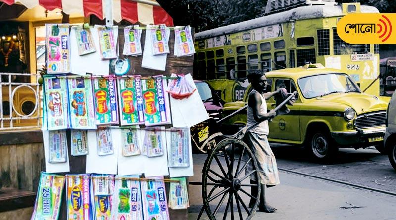Short Audio Story: Kolkata is called city of lottery | Sangbad Pratidin Shono