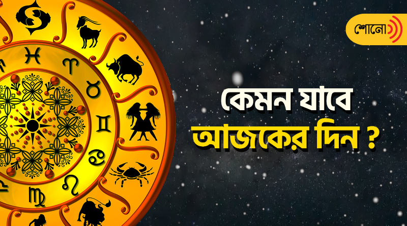 horoscope check your astrological prediction for the day 22 September 2021