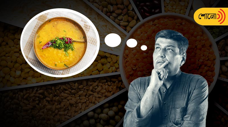 Story on Bengali food culture: Inclusion of Daal in Bengali Menu