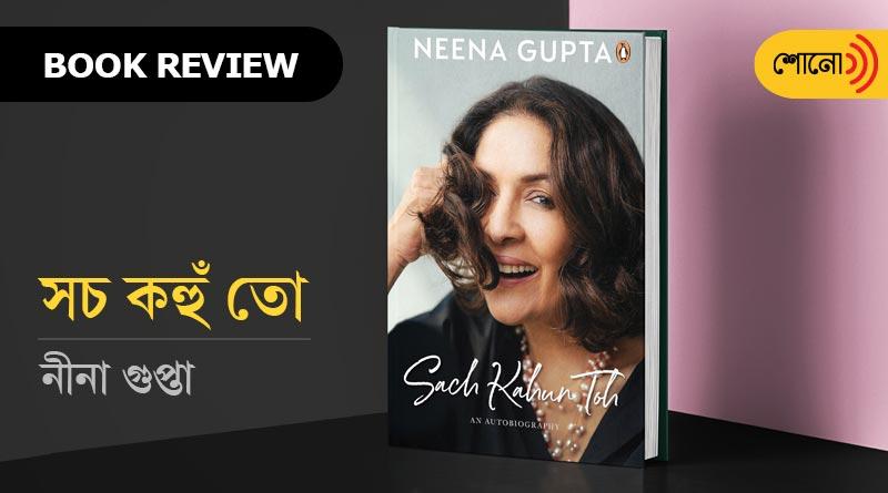 Book Review : Sach Kahun Toh By Nina Gupta - A faboulous Read