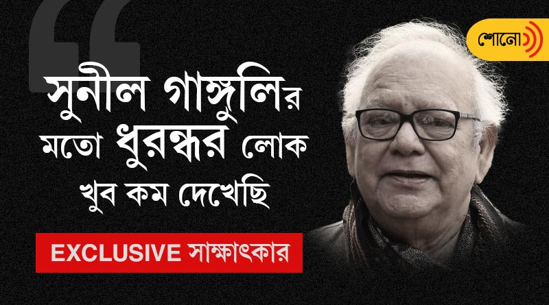 Unrevealed interview of Buddhadeb Guha with Goutam Bhattacharya