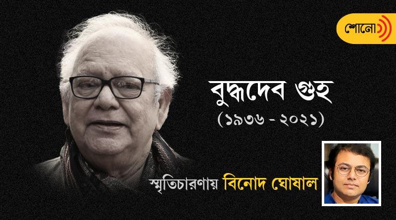 Binod Ghoshal pays tribute to veteran writer Buddhadeb Guha