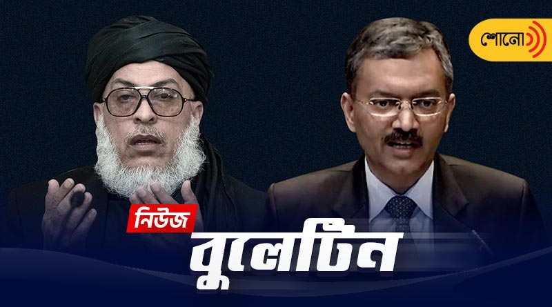 News bulletin for 31st August, 2021: Taliban and India meeting and more