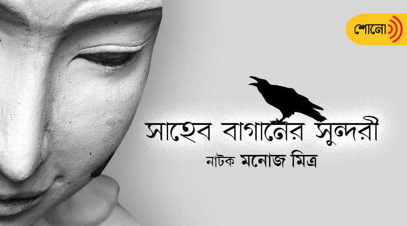 rendition of a play 'Saheb Baganer Sundari' by eminent writer Manoj Mitra