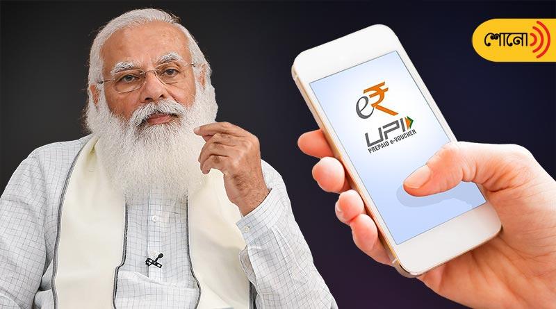 A step forward towards digital India pm Narendra Modi lunches e Rupi