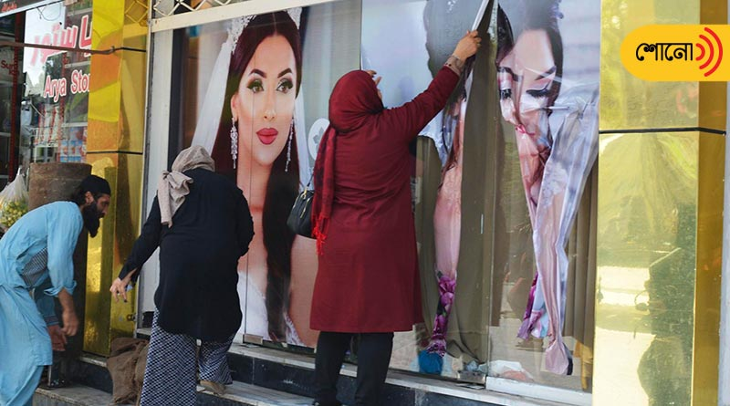 Advertisement showing women pictures are whitewashed in Afghanistan