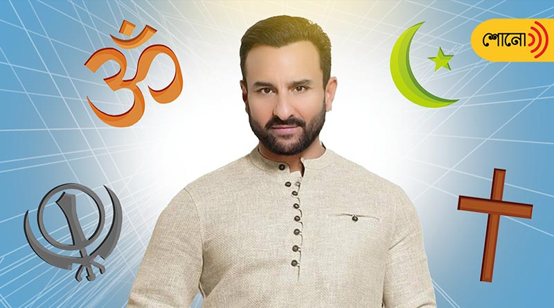 Saif Ali Khan expresses his opinion about religion