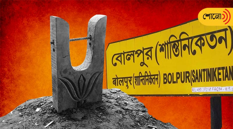 The history behind the name of Bolpur