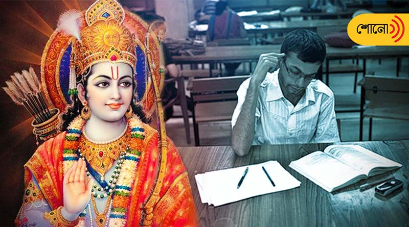 Madhya Pradesh: Now 'Engineering qualities' of Ram to be part of syllabus