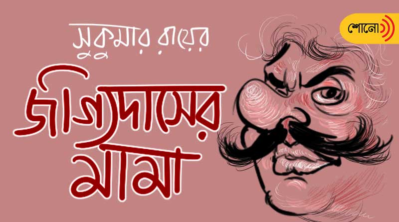 rendition of a story 'Jagyidaser Mama' by eminent writer Sukumar Ray