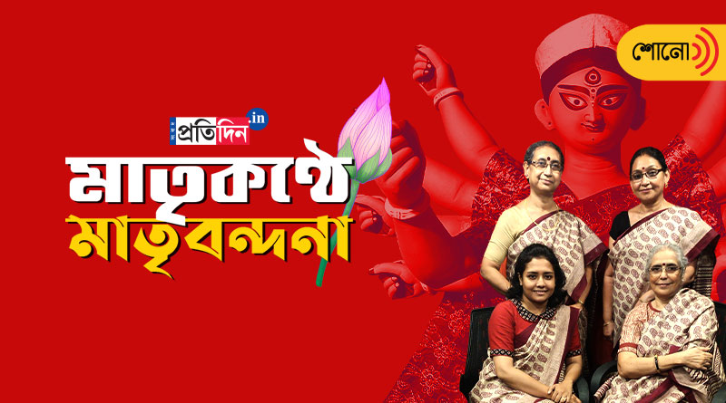 On the occasion of Mahalaya Listen to this special podcast 'Matri Kanthe Matri Bandana'