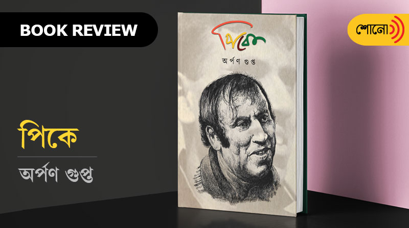Book Review: Story of legendary footballer and coach P. K. Banerjee