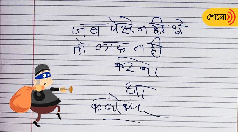 Burglars Leave Note For Madhya Pradesh Official