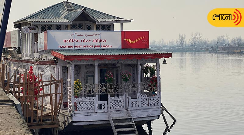 Know about the only floating post office in the world